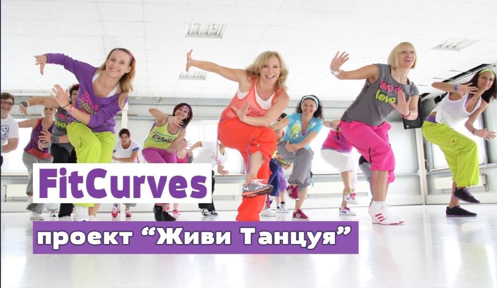 Живи танцуя – новое направление фитнеса от FitCurves