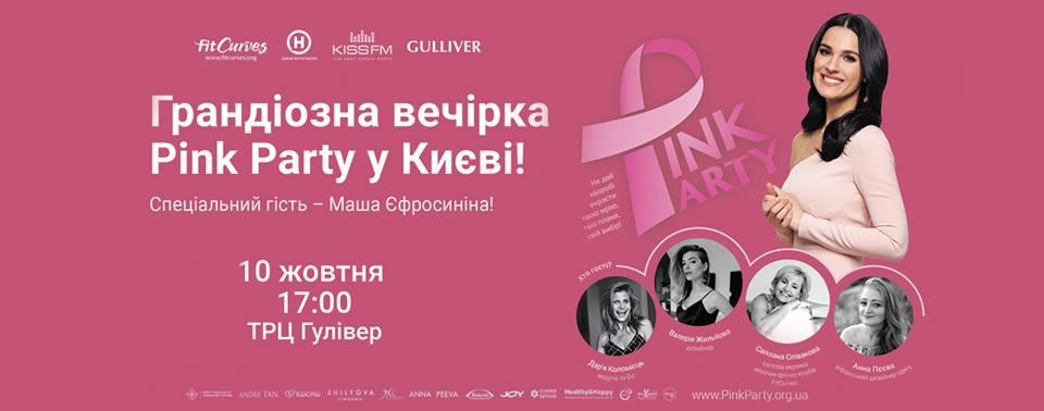 Запрошуємо на грандіозну вечірку PinkParty у Києві — 10 жовтня, 17:00, ТРЦ Гулівер