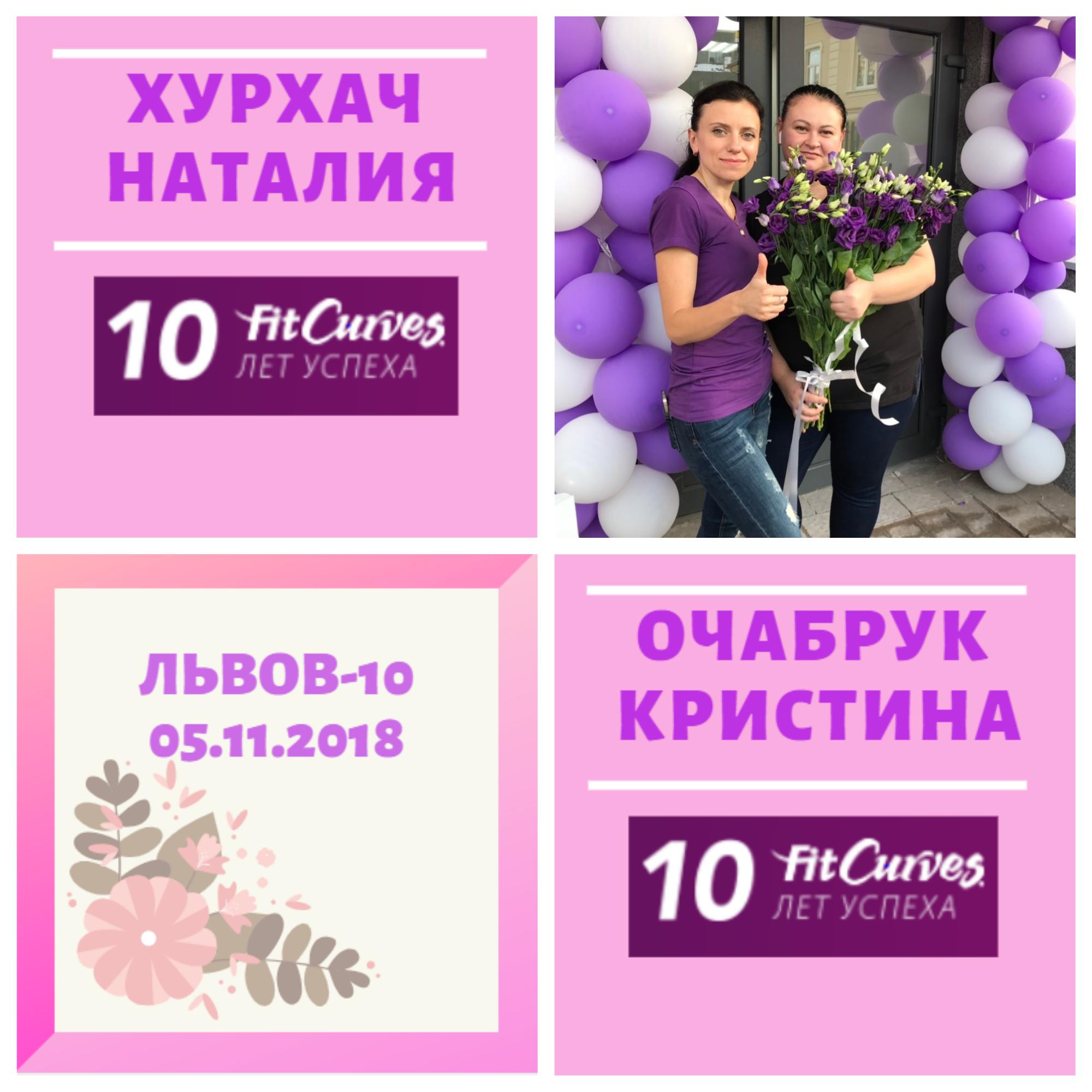 05.11.2018 г. Состоялось долгожданное открытие клуба Львов-10!