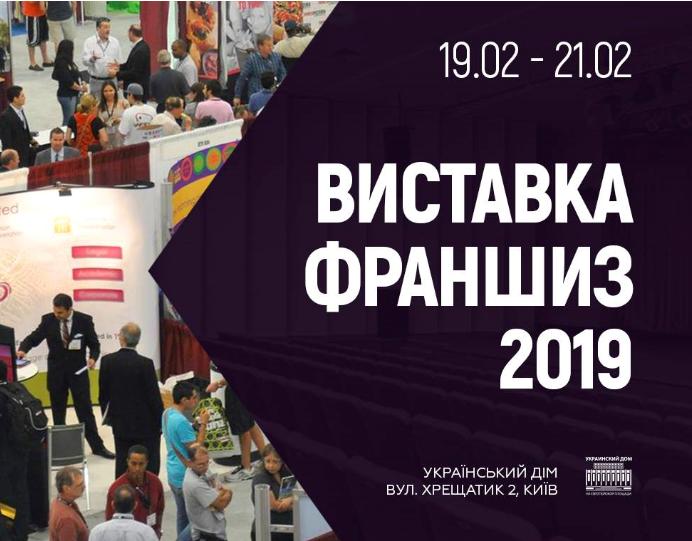 19-21.02 у Київ Міжнародна виставка Франшиз