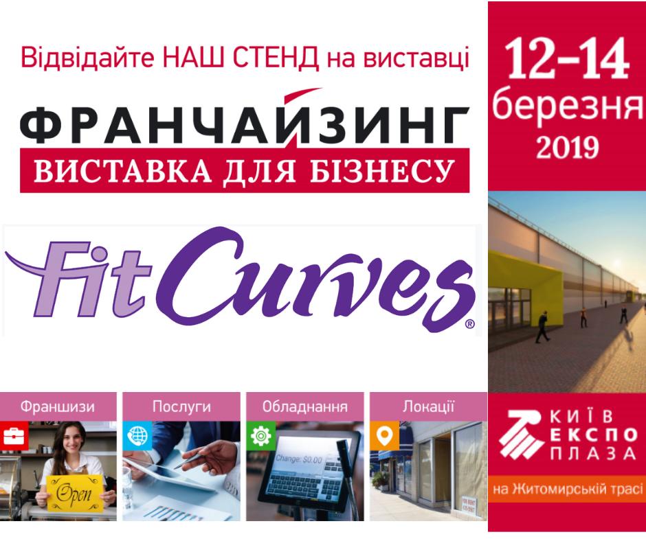Франчайзинг 2019 — міжнародна виставка для бізнесу!