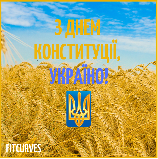 FitCurves вітає з Днем Конституції України