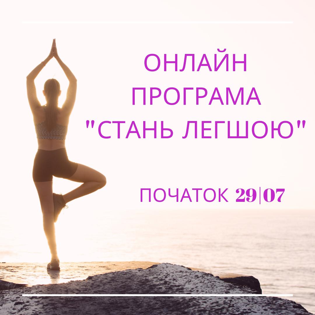 29| 07 СТАРТ ПРОГРАМИ «СТАНЬ ЛЕГШОЮ»