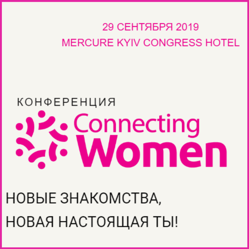 29 Вересня CONNECTING WOMEN!