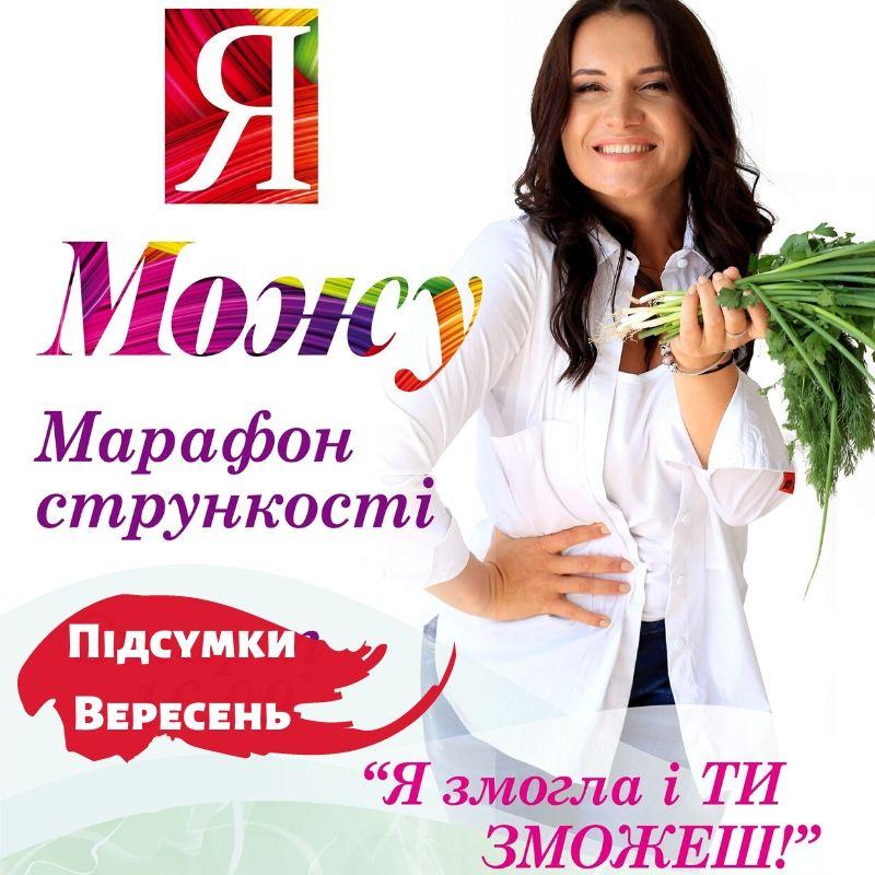 """Результати марафону """"ЯМожу"""" Вересень!"""