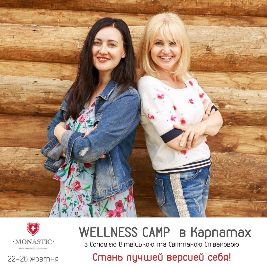 WELLNESS CAMP в Карпатах!