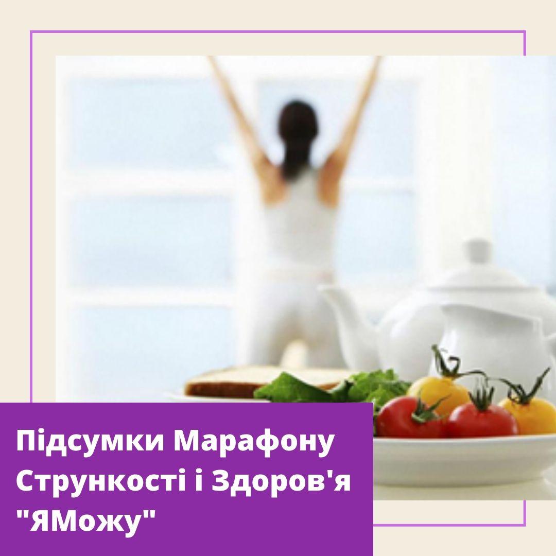Итоги Марафона Стройности и Здоровья «ЯМогу»