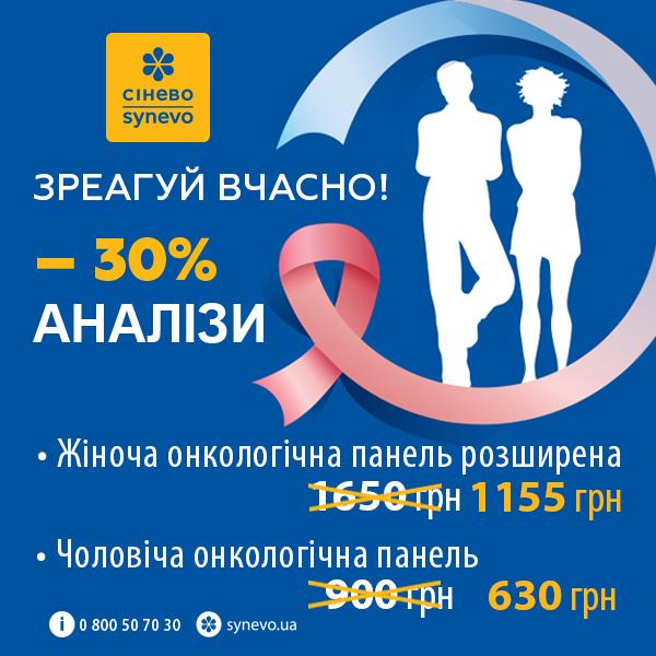 Ризик ракових захворень: зреагуй вчасно!