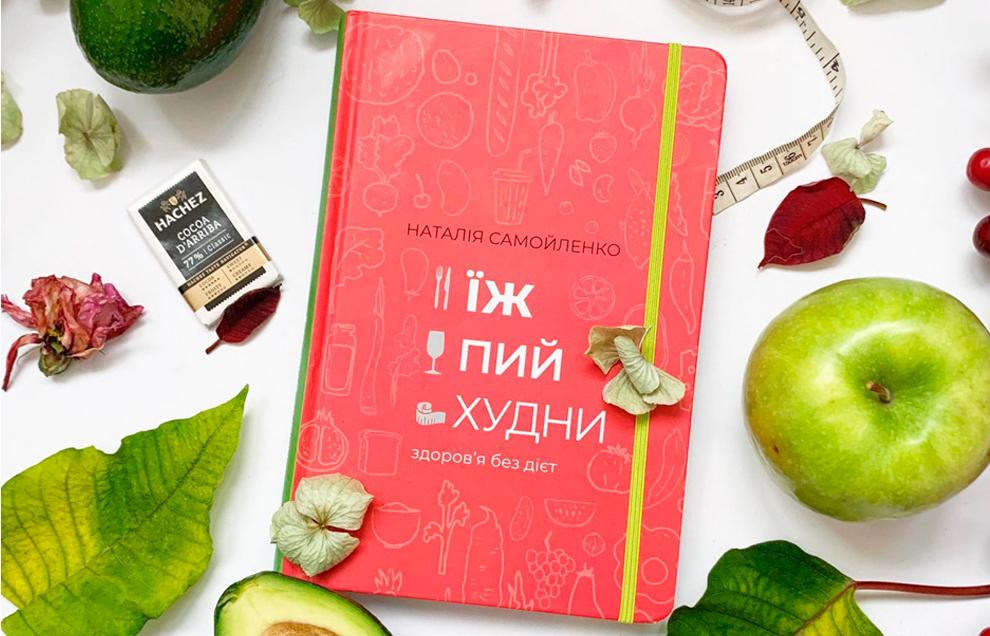 «Ешь, пей, худей. Здоровье без диет» Наталья Самойленко