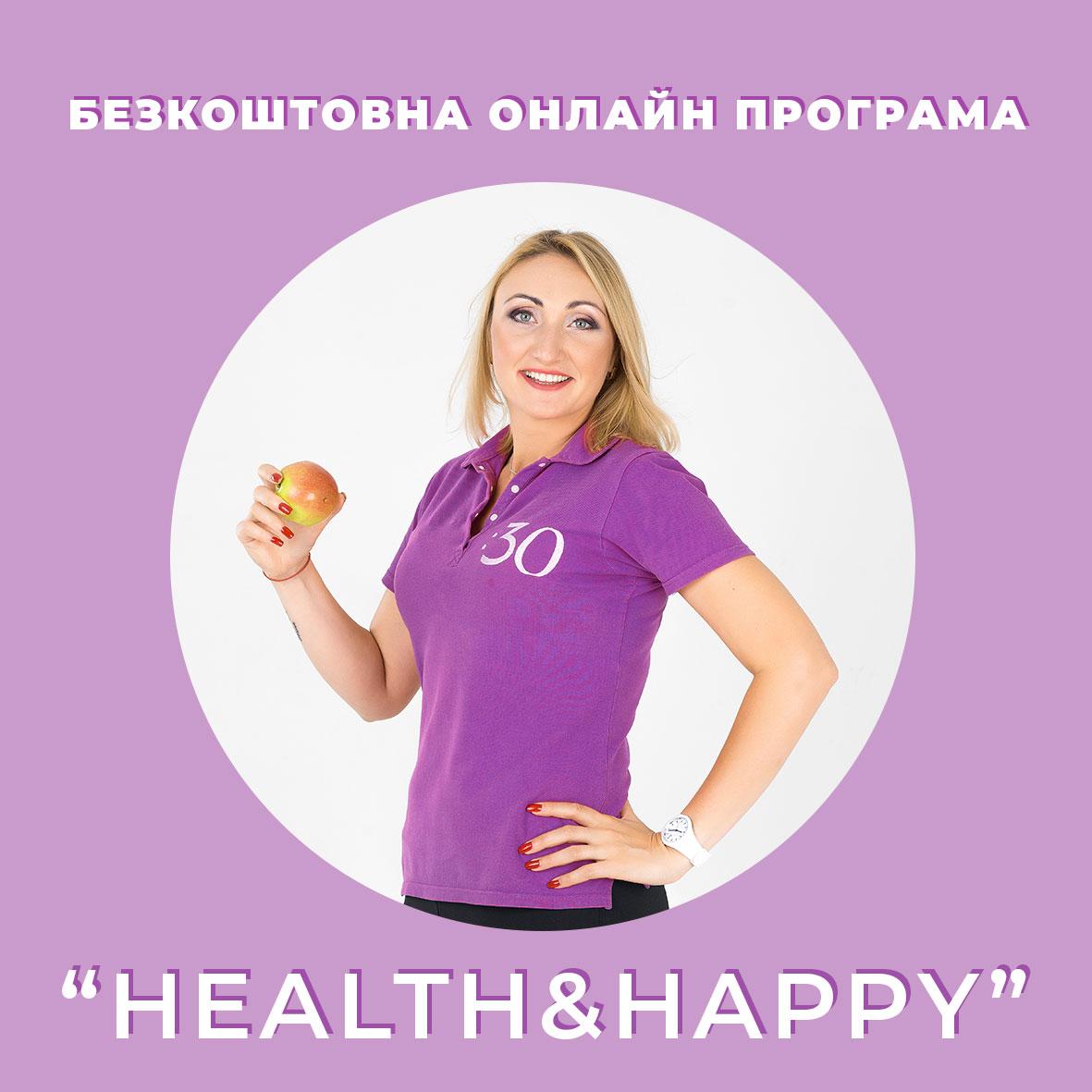 "Безкоштовна онлайн програма «Health&Happy"""