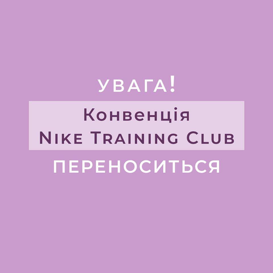 Перенесення конвенції Nike Training Club