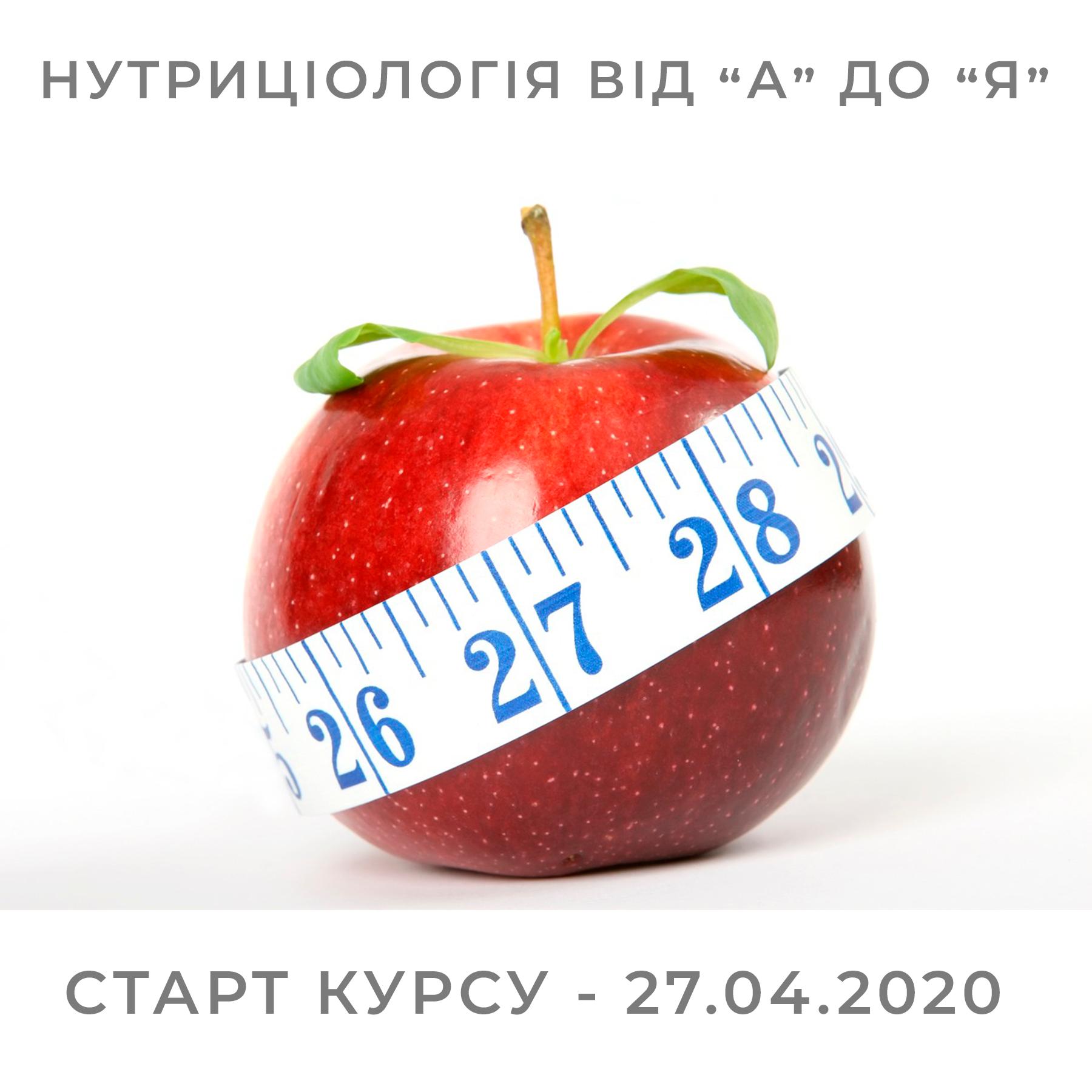 """Запрошуємо на курс """"Нутриціологія від А до Я"""". Вже з 27.04!"""