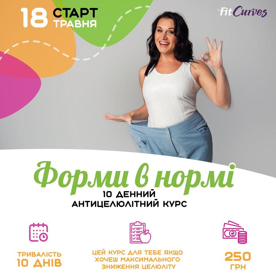 """Антицелюлітний онлайн-курс """"Форми в нормі"""""""