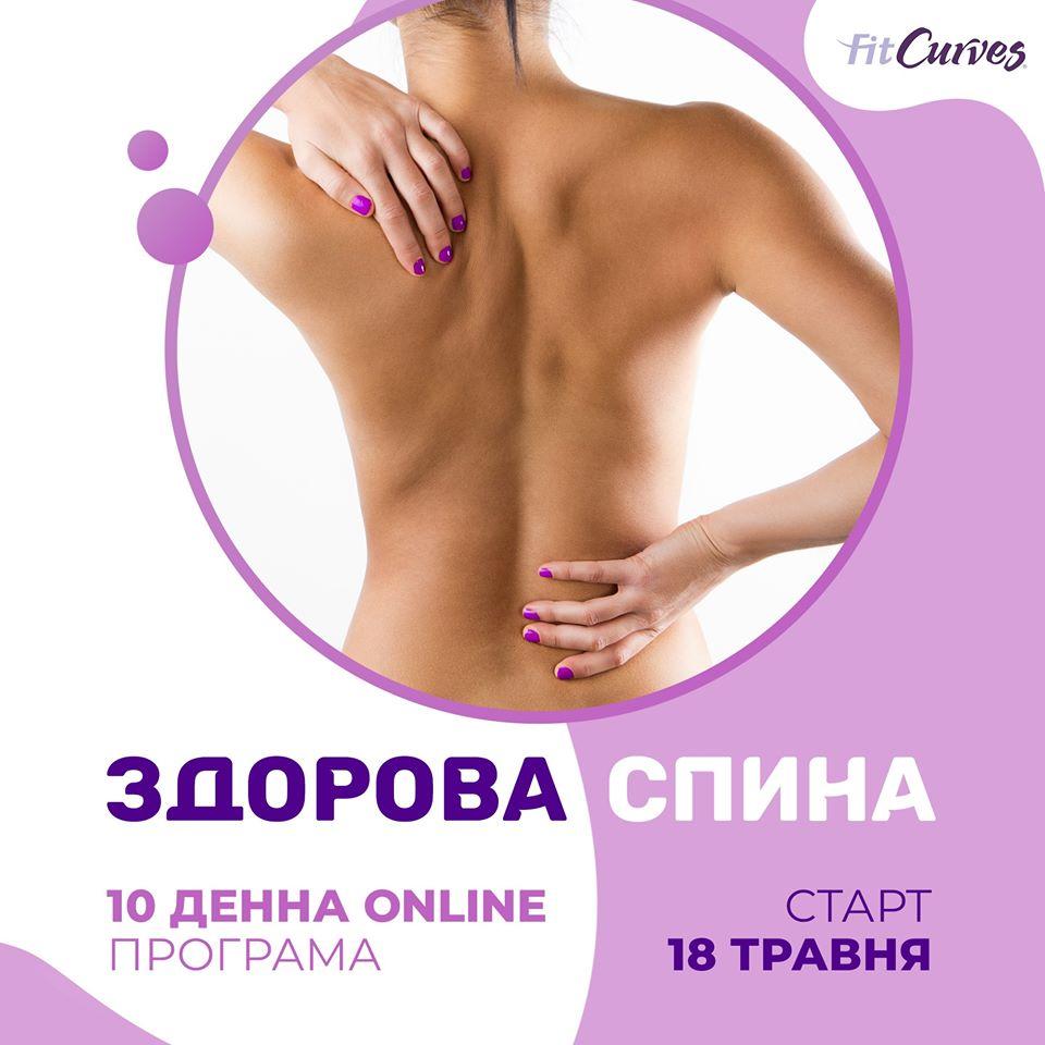 Онлайн-програма для здоров'я спини