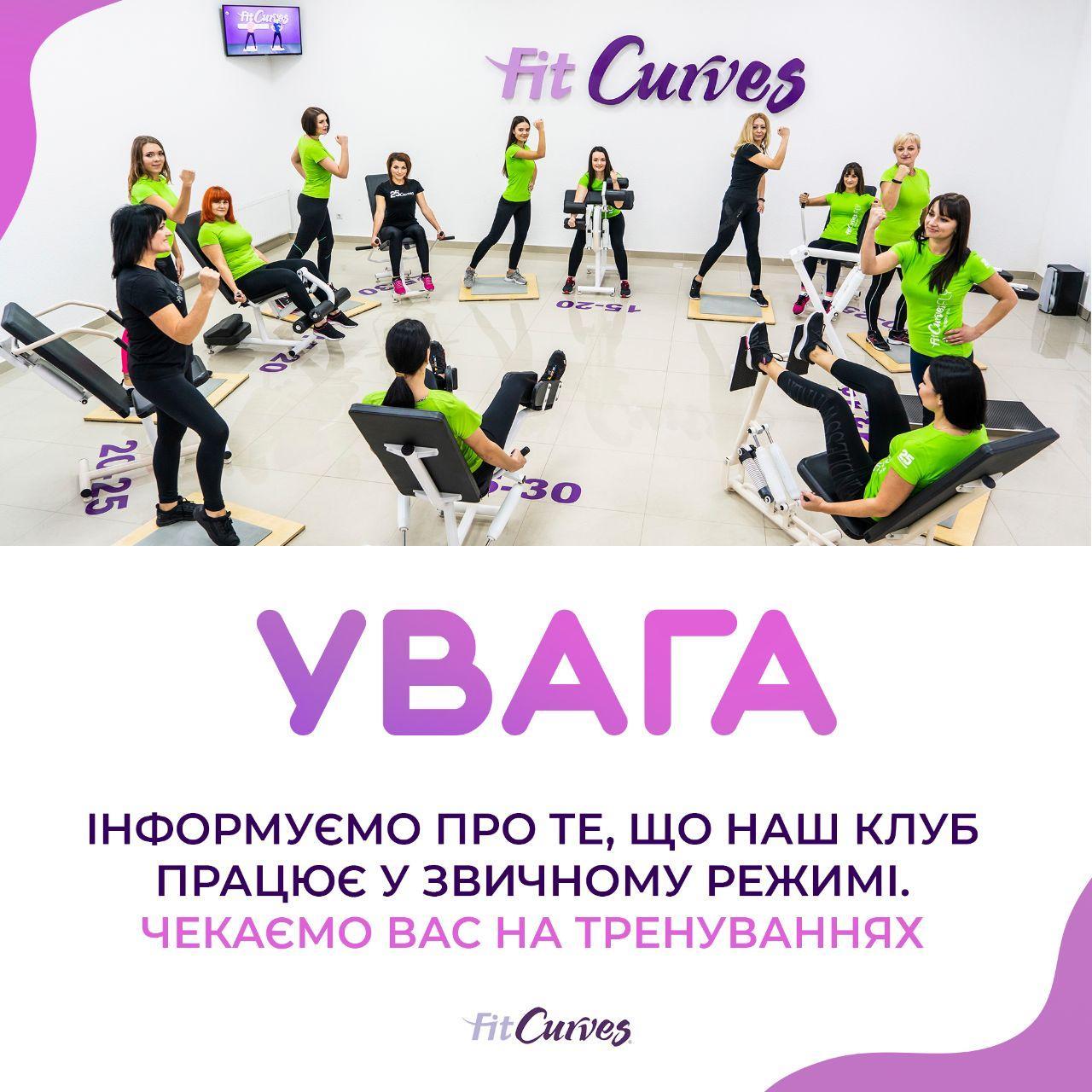Работа клубов FitCurves в период карантина