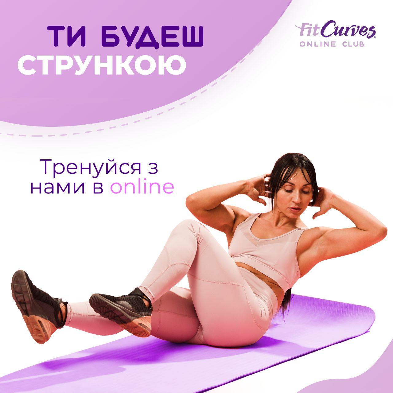 Новинка – FitCurves Online Club
