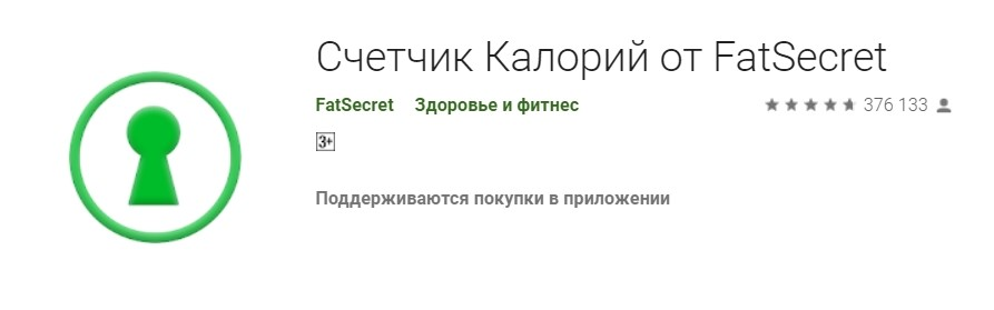 Счетчик Калорий от FatSecret