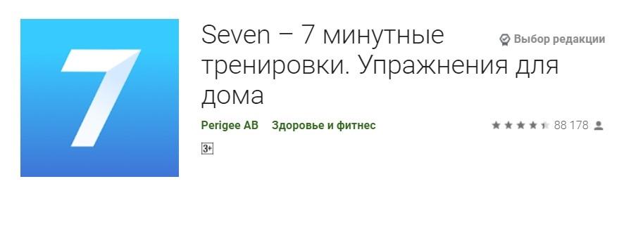 Seven: всего 7 минут на спорт