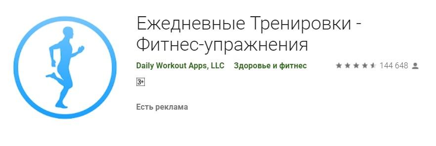 Ежедневные Тренировки - Фитнес-упражнения