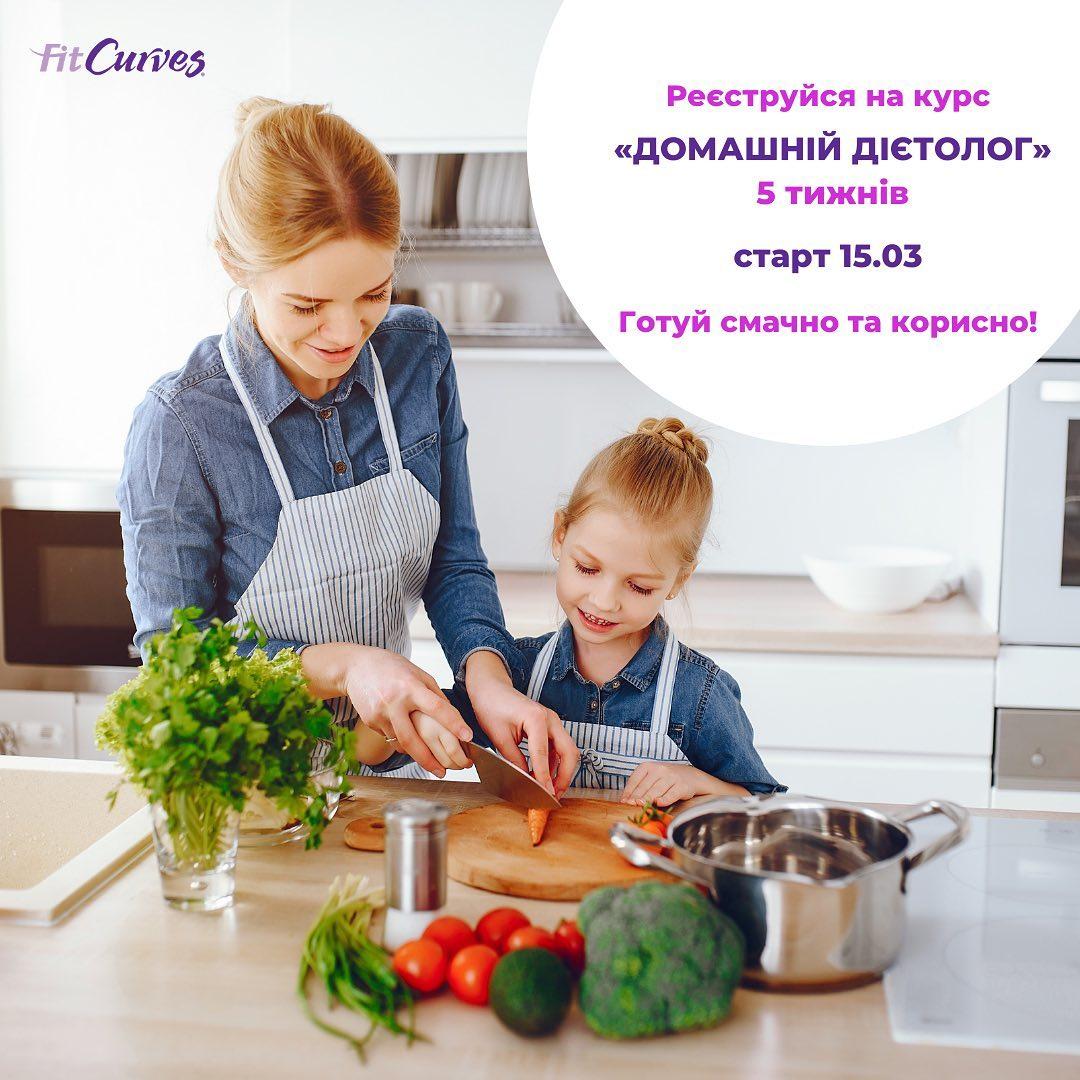 """Приглашаем на курс """"Домашний диетолог"""" с 15.03"""
