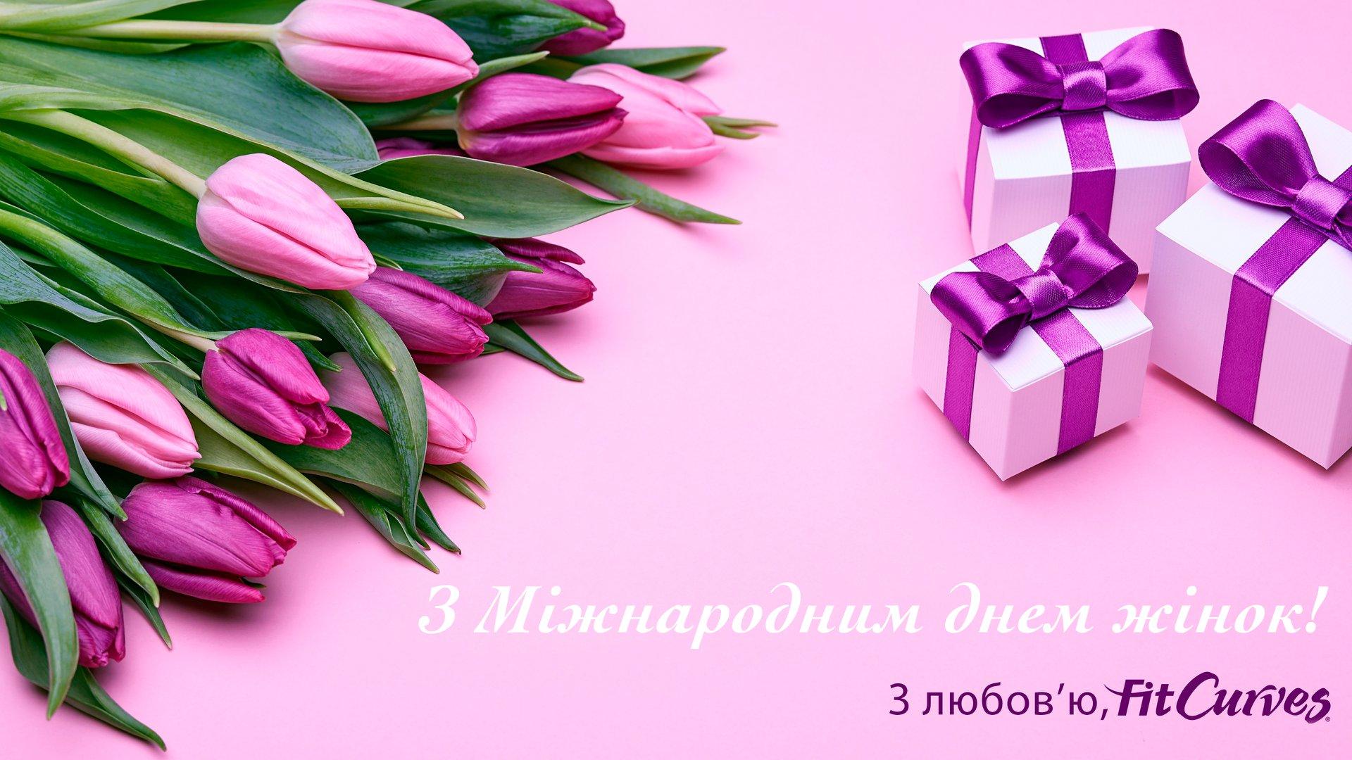 Поздравляем с Международным Женским Днем!