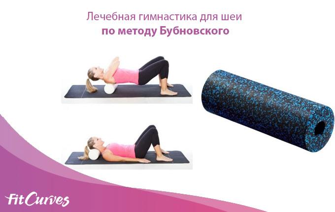 упражнение от боли в шеи с валиком по бубновскому фото