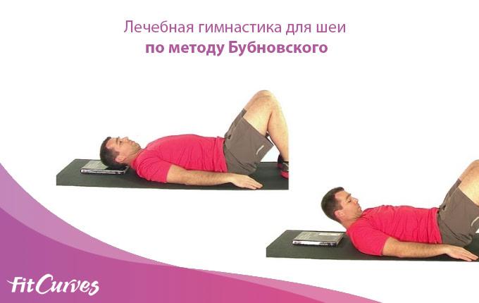 упражнение с подъемом головы бубновский фото