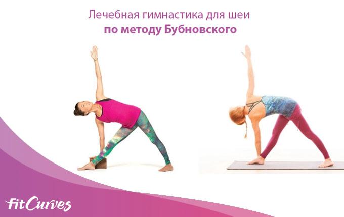 гимнастика для шеи от доктора бубновского фото